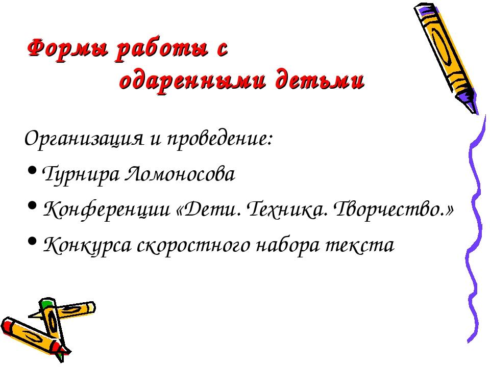 Формы работы с одаренными детьми Организация и проведение: Турнира Ломоносова...