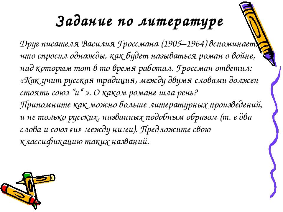 Задание по литературе Друг писателя Василия Гроссмана (1905–1964) вспоминает,...