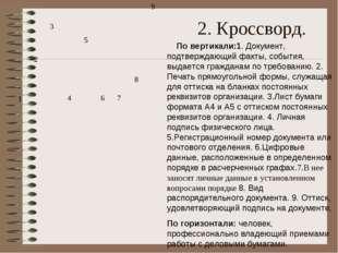 2. Кроссворд. По вертикали:1. Документ, подтверждающий факты, события, выдает