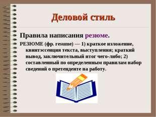 Деловой стиль Правила написания резюме. РЕЗЮМЕ (фр. resume) — 1) краткое изло