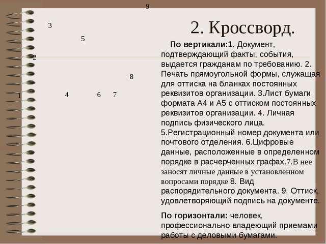 2. Кроссворд. По вертикали:1. Документ, подтверждающий факты, события, выдает...