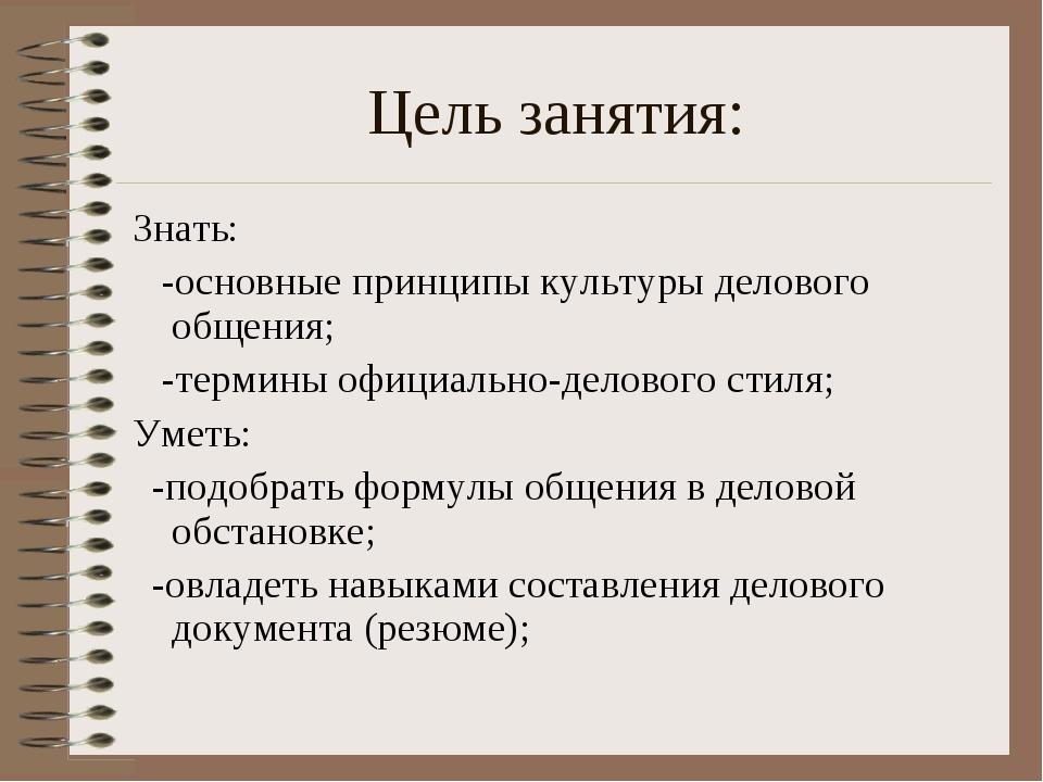 Цель занятия: Знать: -основные принципы культуры делового общения; -термины о...