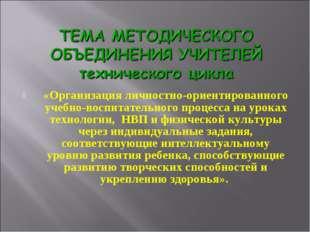 «Организация личностно-ориентированного учебно-воспитательного процесса на ур