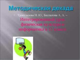 Троеглазова Н. Ю., Беспалова А. А. – Интегрированный урок физическая культура