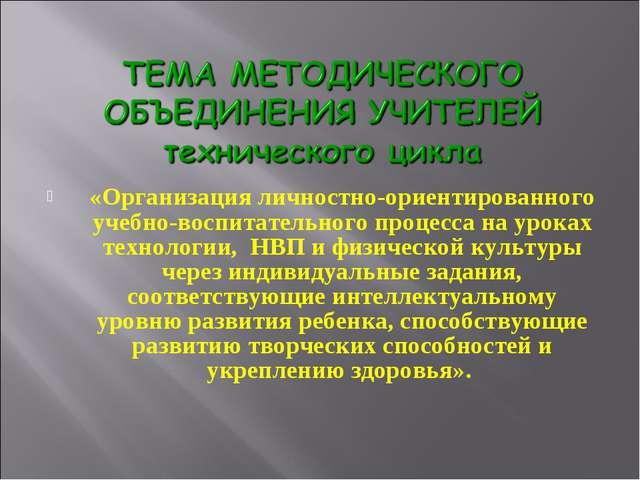 «Организация личностно-ориентированного учебно-воспитательного процесса на ур...