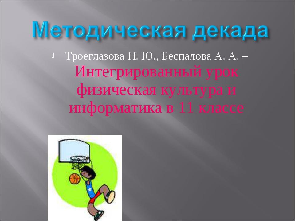 Троеглазова Н. Ю., Беспалова А. А. – Интегрированный урок физическая культура...