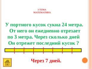 3 ТЕМА МАТЕМАТИКА 20 баллов У портного кусок сукна 24 метра. От него он ежедн