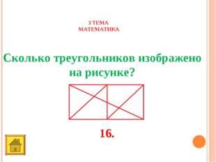 3 ТЕМА МАТЕМАТИКА 50 баллов Сколько треугольников изображено на рисунке? 16.