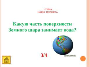 1 ТЕМА НАША ПЛАНЕТА 50 баллов Какую часть поверхности Земного шара занимает в