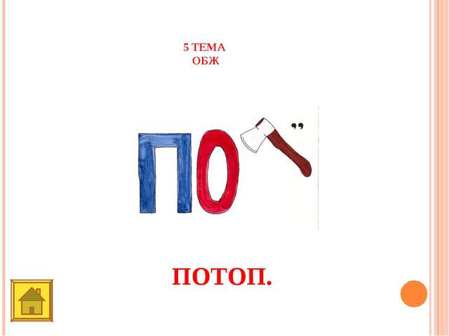 5 ТЕМА ОБЖ 10 баллов ПОТОП.