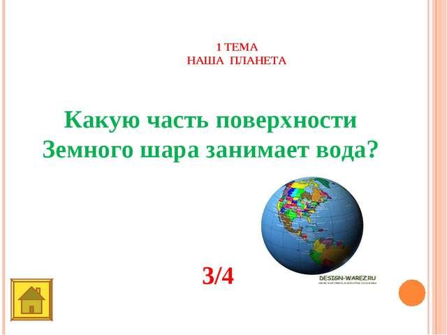 1 ТЕМА НАША ПЛАНЕТА 50 баллов Какую часть поверхности Земного шара занимает в...