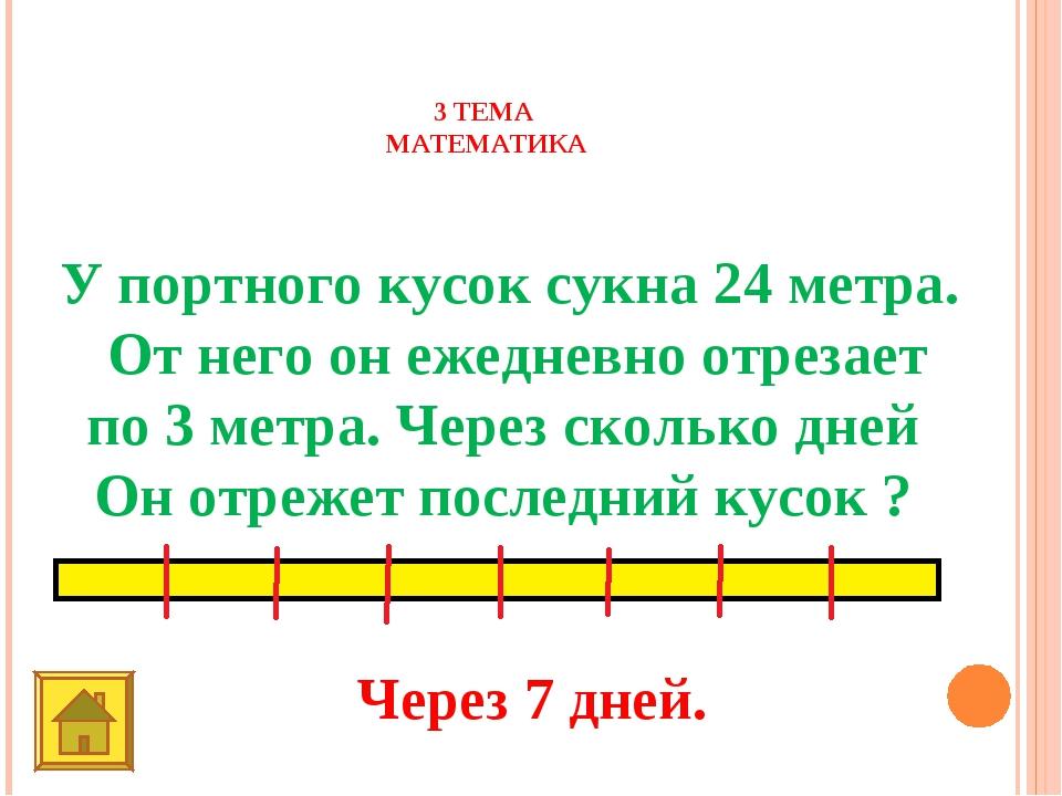 3 ТЕМА МАТЕМАТИКА 20 баллов У портного кусок сукна 24 метра. От него он ежедн...