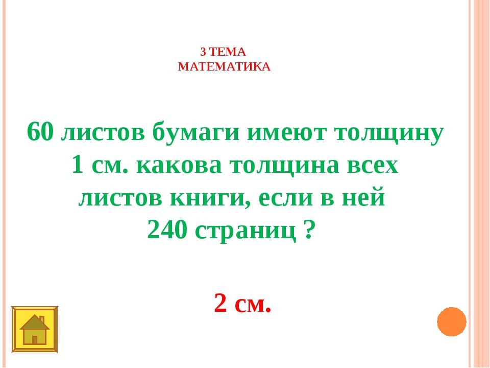 3 ТЕМА МАТЕМАТИКА 40 баллов 60 листов бумаги имеют толщину 1 см. какова толщи...