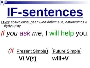 IF-sentences I тип: возможное, реальное действие, относится к будущему If you