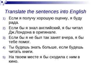 Translate the sentences into English Если я получу хорошую оценку, я буду рад