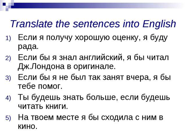 Translate the sentences into English Если я получу хорошую оценку, я буду рад...