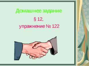 Домашнее задание § 12, упражнение № 122
