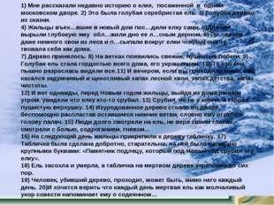 1) Мне рассказали недавно историю о елке, посаженной в одном московском дворе