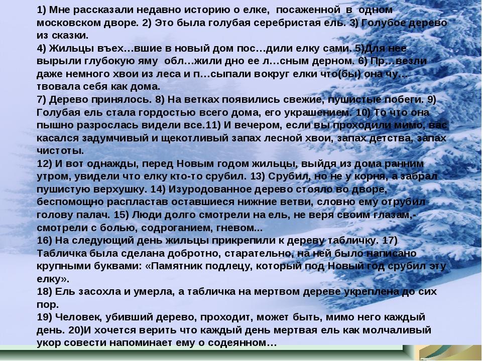 1) Мне рассказали недавно историю о елке, посаженной в одном московском дворе...