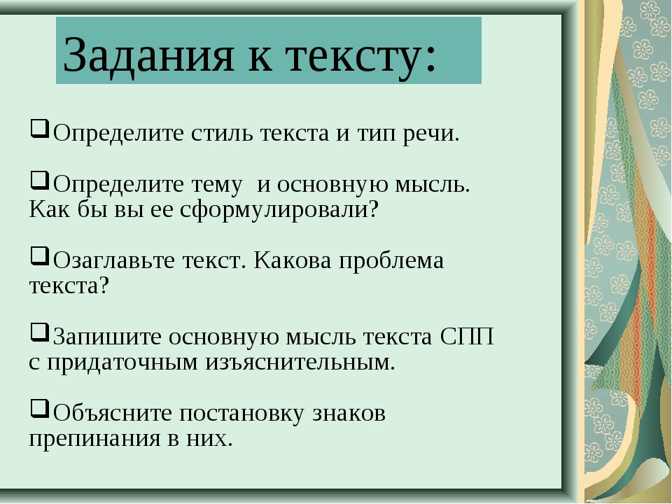 Задания к тексту: Определите стиль текста и тип речи. Определите тему и основ...