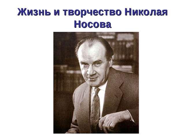 Жизнь и творчество Николая Носова