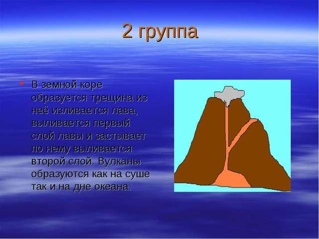 2 группа В земной коре образуется трещина из неё изливается лава, выливается...