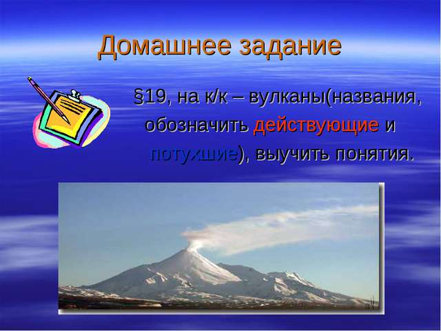 Домашнее задание §19, на к/к – вулканы(названия, обозначить действующие и пот...