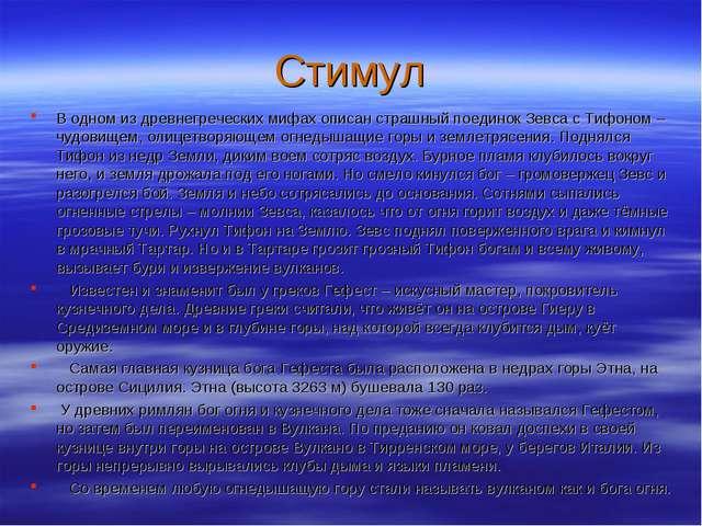 Стимул В одном из древнегреческих мифах описан страшный поединок Зевса с Тифо...
