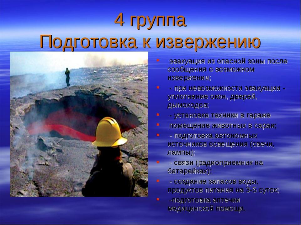 4 группа Подготовка к извержению эвакуация из опасной зоны после сообщения о...