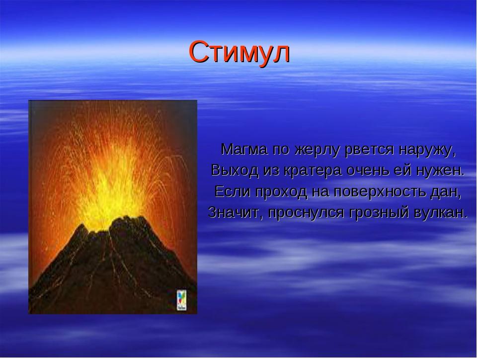 Стимул Магма по жерлу рвется наружу, Выход из кратера очень ей нужен. Если пр...
