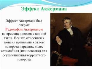 Эффект Аккермана Эффект Аккермана был открыт Рудольфом Аккерманом во времена