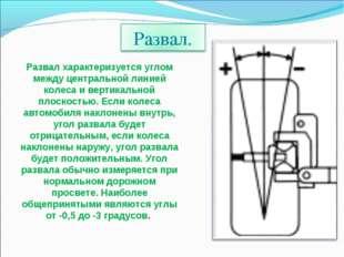 Развал характеризуется углом между центральной линией колеса и вертикальной п