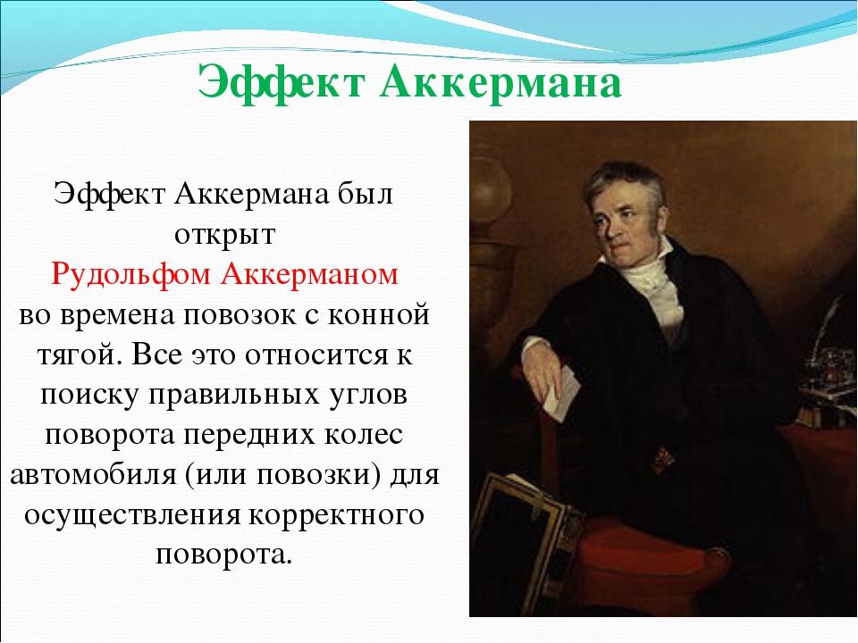 Эффект Аккермана Эффект Аккермана был открыт Рудольфом Аккерманом во времена...