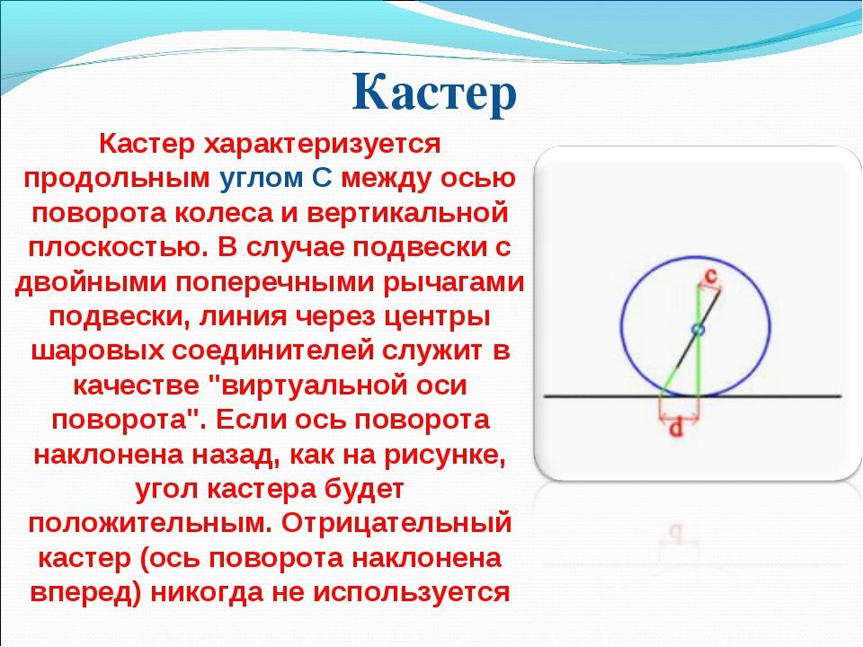 Кастер характеризуется продольным углом C между осью поворота колеса и вертик...