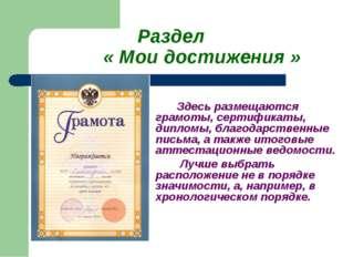 Раздел « Мои достижения » Здесь размещаются грамоты, сертификаты, дипло
