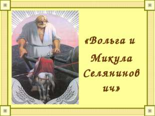 «Вольга и Микула Селянинович»