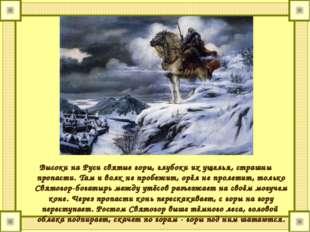 Высоки на Руси святые горы, глубоки их ущелья, страшны пропасти. Там и волк н