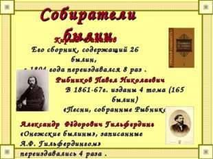 Собиратели былин Кирша Данилов Его сборник, содержащий 26 былин, с 1804 года