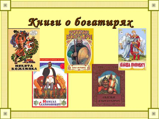 Книги о богатырях