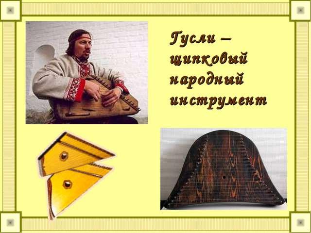 Гусли – щипковый народный инструмент