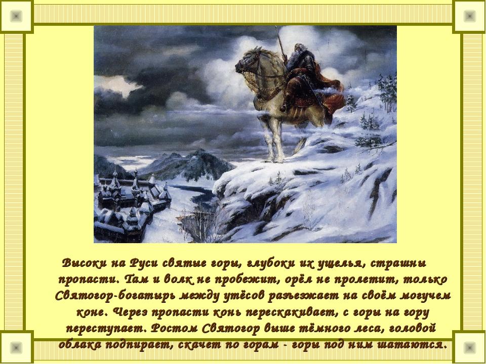 Высоки на Руси святые горы, глубоки их ущелья, страшны пропасти. Там и волк н...