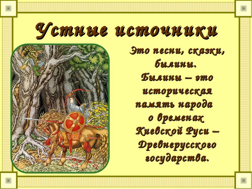 Это песни, сказки, былины. Былины – это историческая память народа о временах...