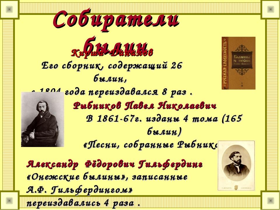 Собиратели былин Кирша Данилов Его сборник, содержащий 26 былин, с 1804 года...