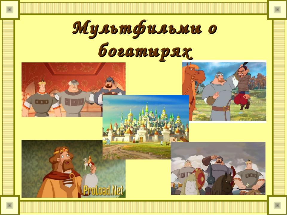 Мультфильмы о богатырях
