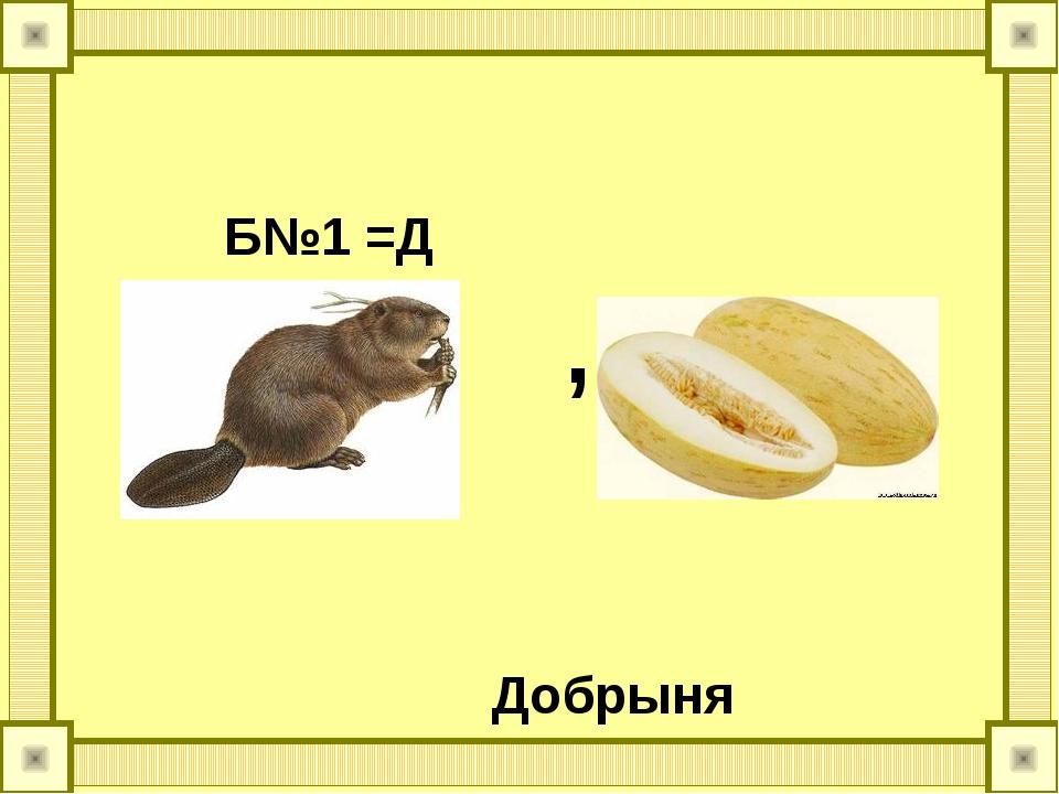 Б№1 =Д , Добрыня