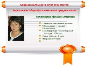 Учитель начальных классов Образование – средне-специальное Павлодарский гума