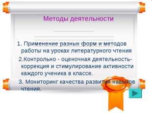 Методы деятельности 1. Применение разных форм и методов работы на уроках лите