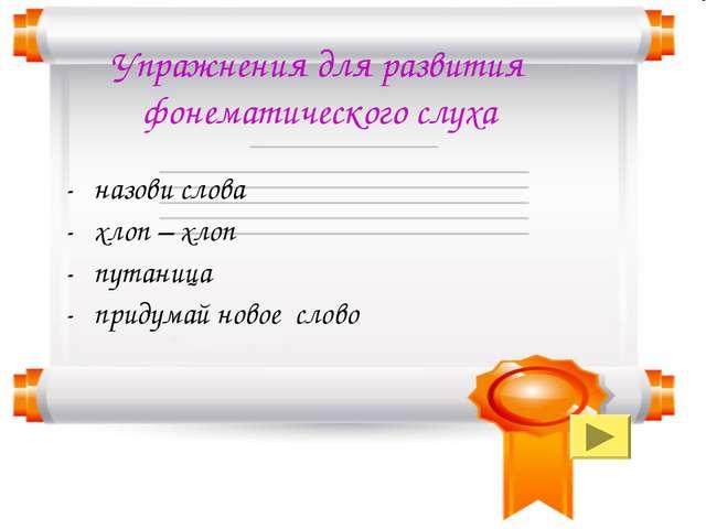 Упражнения для развития фонематического слуха - назови слова - хлоп – хлоп -...