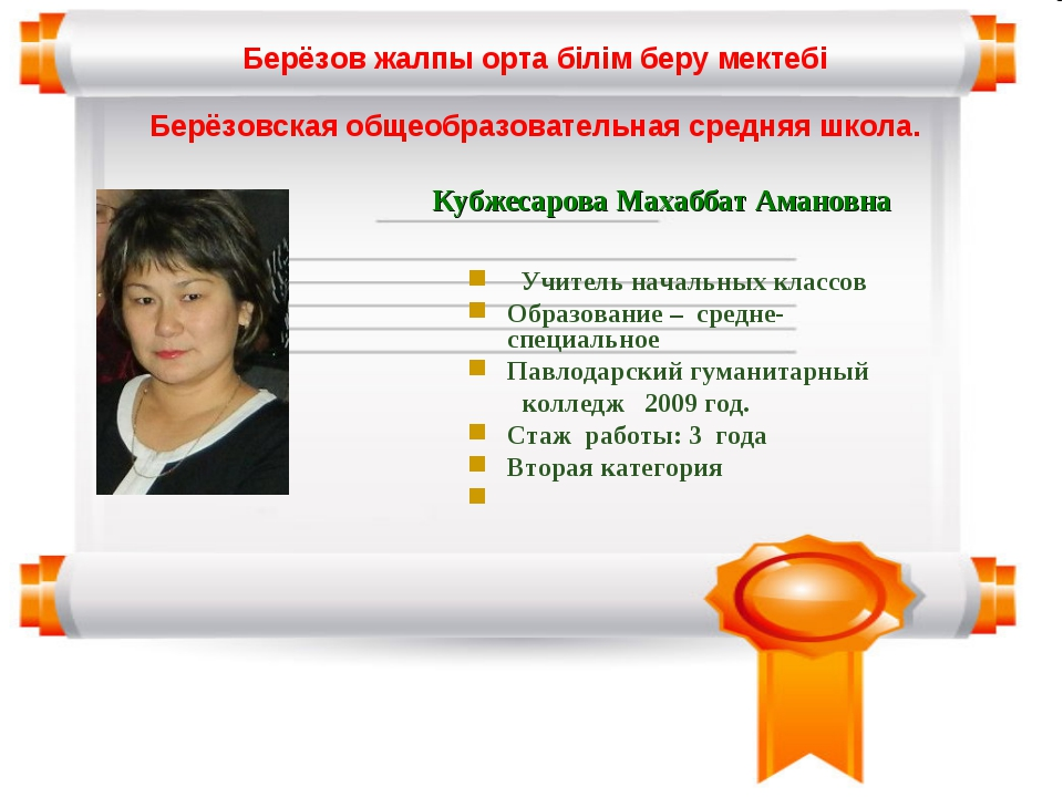 Учитель начальных классов Образование – средне-специальное Павлодарский гума...
