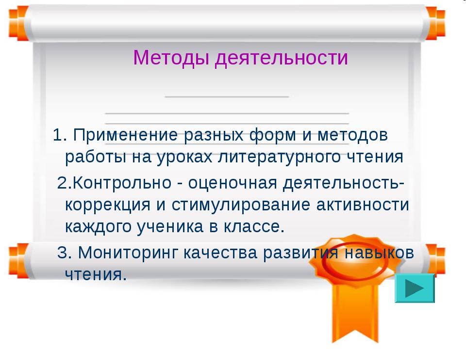 Методы деятельности 1. Применение разных форм и методов работы на уроках лите...
